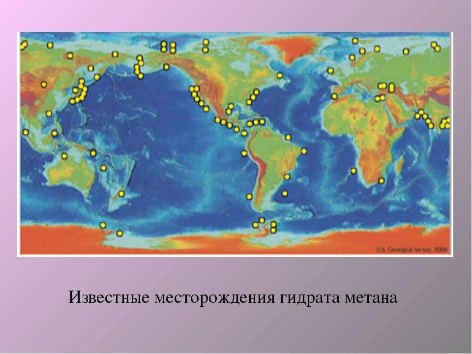 Известные месторождения гидрата метана