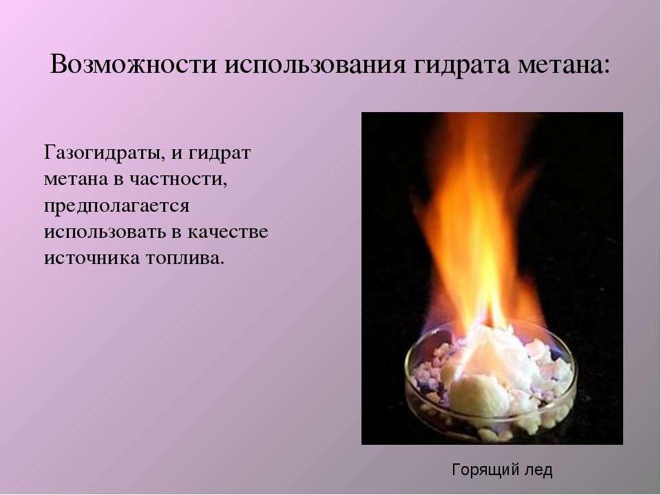 Возможности использования гидрата метана: Горящий лед Газогидраты, и гидрат м...