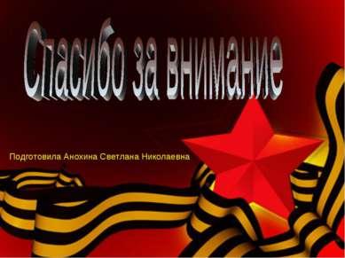 Подготовила Анохина Светлана Николаевна