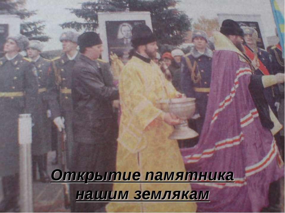 Открытие памятника нашим землякам