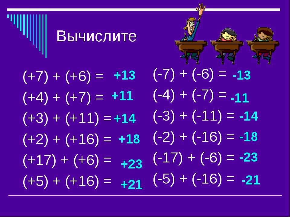 Вычислите (+7) + (+6) = (+4) + (+7) = (+3) + (+11) = (+2) + (+16) = (+17) + (...