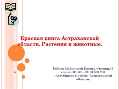 Красная книга Астраханской области. Растения и животные. Работа Майоровой Еле...