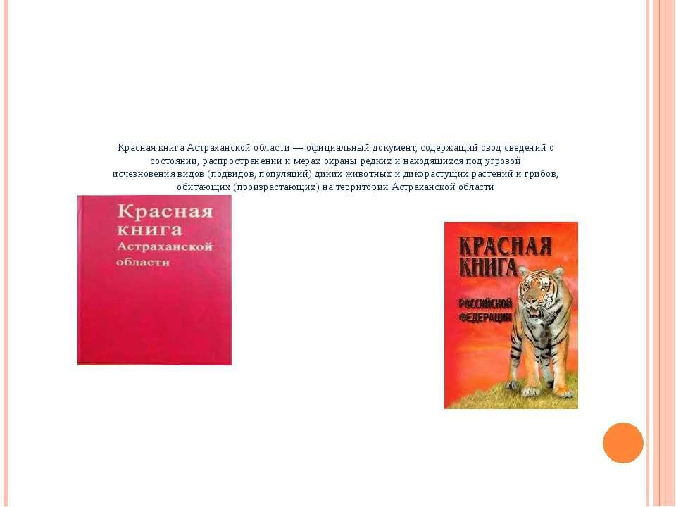 Красная книгаАстраханской области— официальный документ, содержащий свод св...