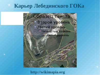 Карьер Лебединского ГОКа http://wikimapia.org