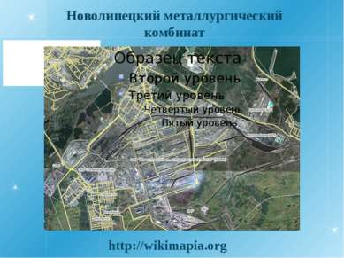 Новолипецкий металлургический комбинат http://wikimapia.org