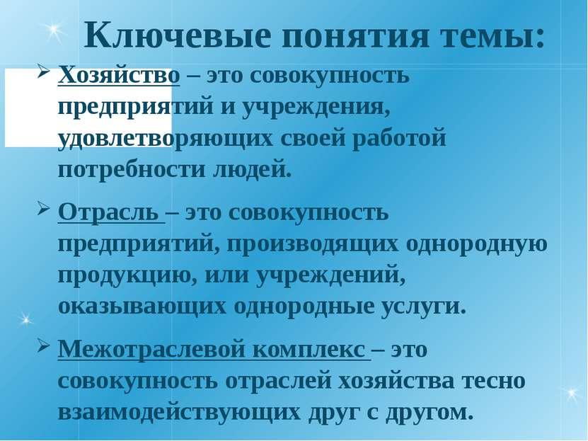 Ключевые понятия темы: Хозяйство – это совокупность предприятий и учреждения,...