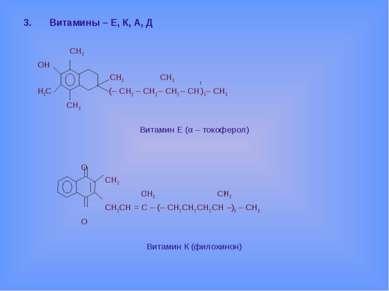 Витамины – Е, К, А, Д СН3 ОН СН3 СН3 Н3С (– СН2 – СН2 – СН2 – СН ) 3– СН3 СН3...