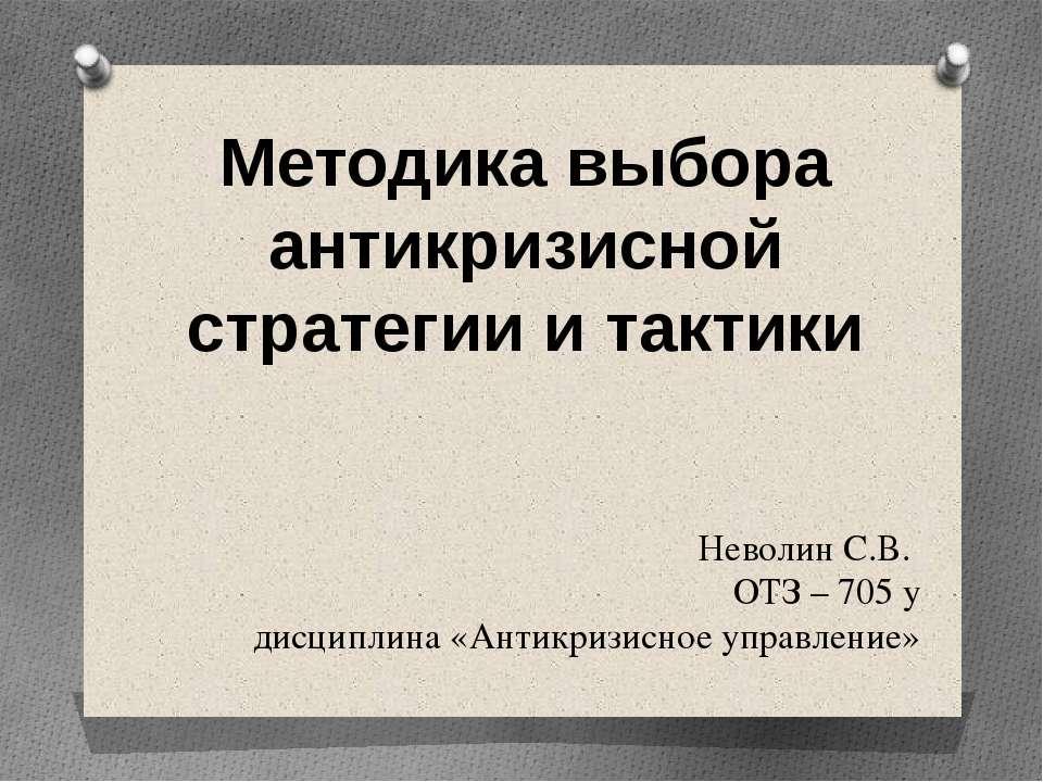 Неволин С.В. ОТЗ – 705 у дисциплина «Антикризисное управление» Методика выбор...