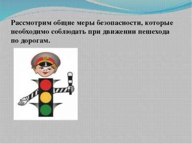 Рассмотрим общие меры безопасности, которые необходимо соблюдать при движении...