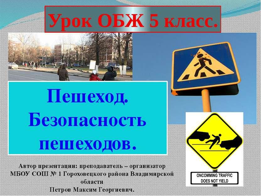 Урок ОБЖ 5 класс. Пешеход. Безопасность пешеходов. Автор презентации: препода...