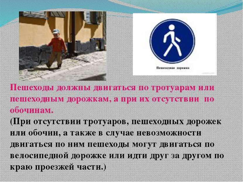 Пешеходы должны двигаться по тротуарам или пешеходным дорожкам, а при их отсу...