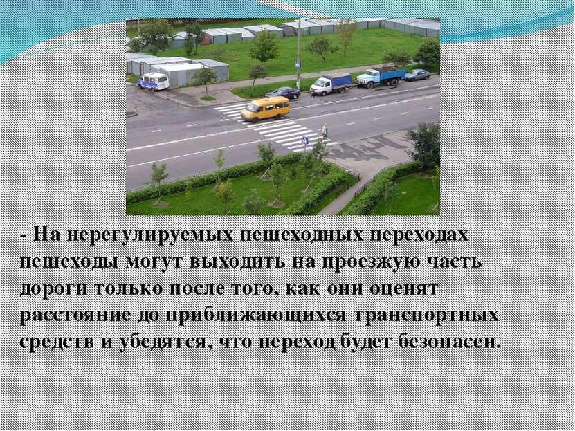- На нерегулируемых пешеходных переходах пешеходы могут выходить на проезжую ...