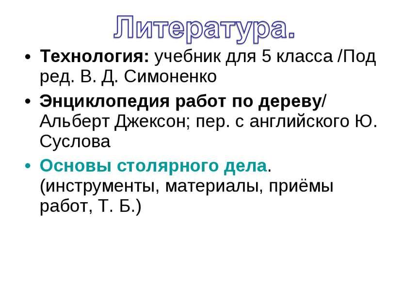 Технология: учебник для 5 класса /Под ред. В. Д. Симоненко Энциклопедия работ...