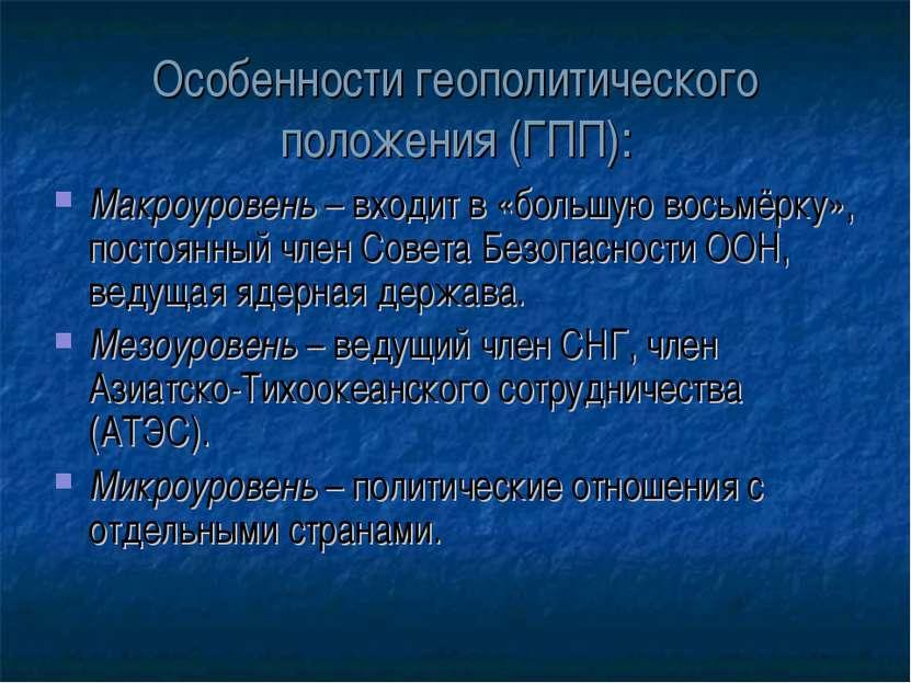 Особенности геополитического положения (ГПП): Макроуровень – входит в «большу...