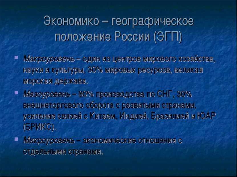 Экономико – географическое положение России (ЭГП) Макроуровень – один из цент...