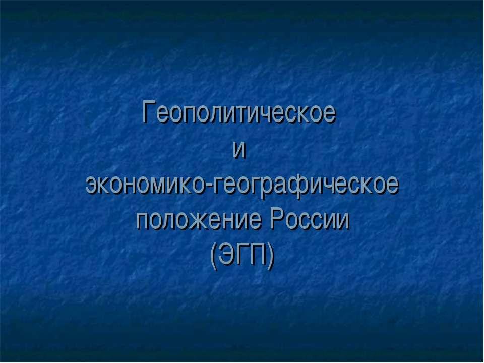 Геополитическое и экономико-географическое положение России (ЭГП)