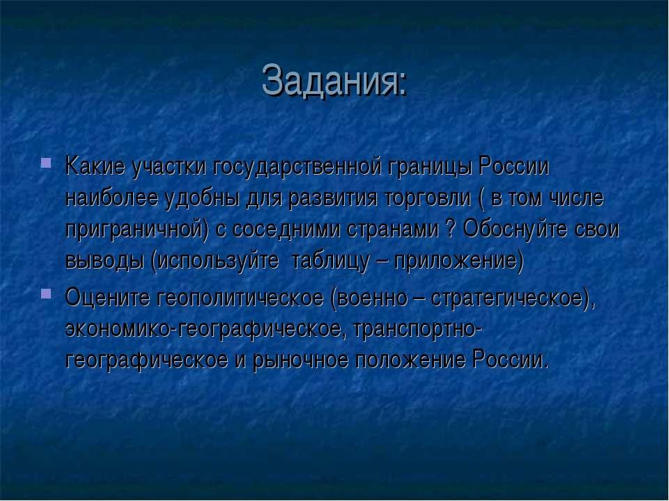 Задания: Какие участки государственной границы России наиболее удобны для раз...