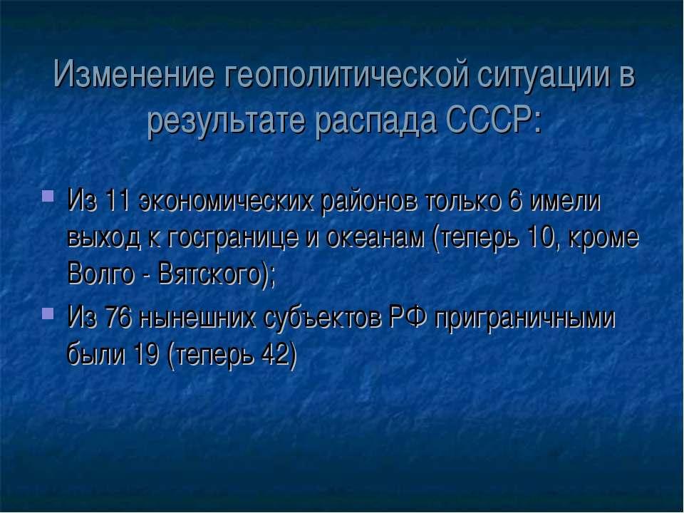 Изменение геополитической ситуации в результате распада СССР: Из 11 экономиче...