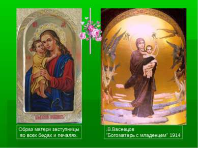 """Образ матери заступницы во всех бедах и печалях. .В.Васнецов """"Богоматерь с мл..."""