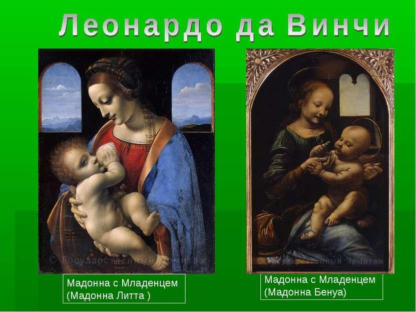 Мадонна с Младенцем (Мадонна Бенуа) Мадонна с Младенцем (Мадонна Литта )