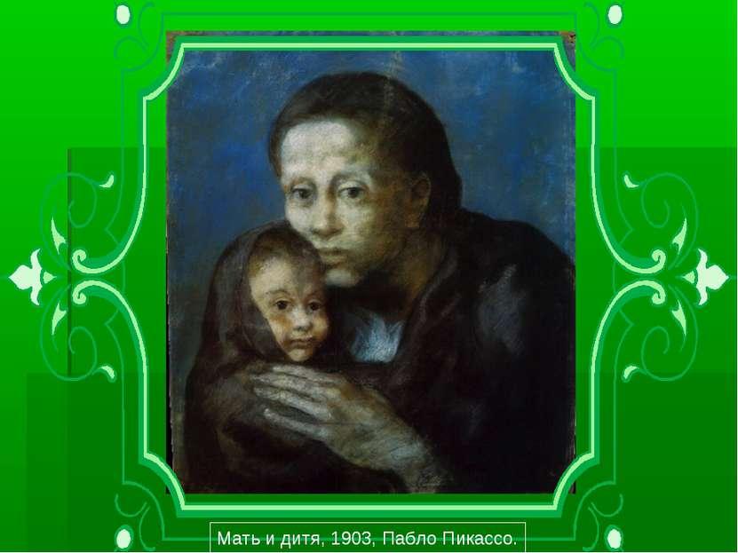 Мать и дитя, 1903, Пабло Пикассо.