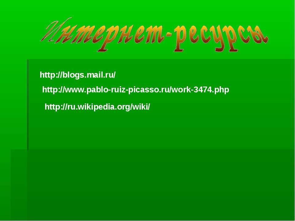 http://blogs.mail.ru/ http://www.pablo-ruiz-picasso.ru/work-3474.php http://r...