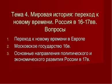 Тема 4. Мировая история: переход к новому времени. Россия в 16-17вв. Вопросы ...