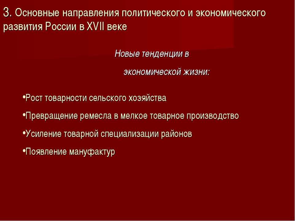 3. Основные направления политического и экономического развития России в XVII...