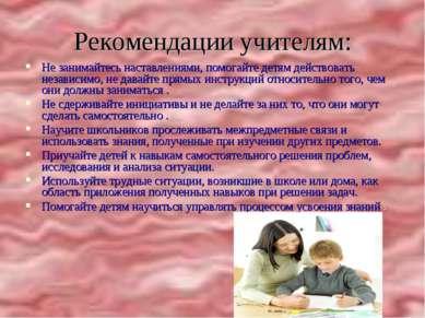 Рекомендации учителям: Не занимайтесь наставлениями, помогайте детям действов...