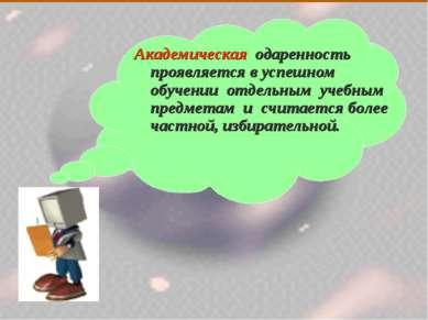 Академическая одаренность проявляется в успешном обучении отдельным учебным п...