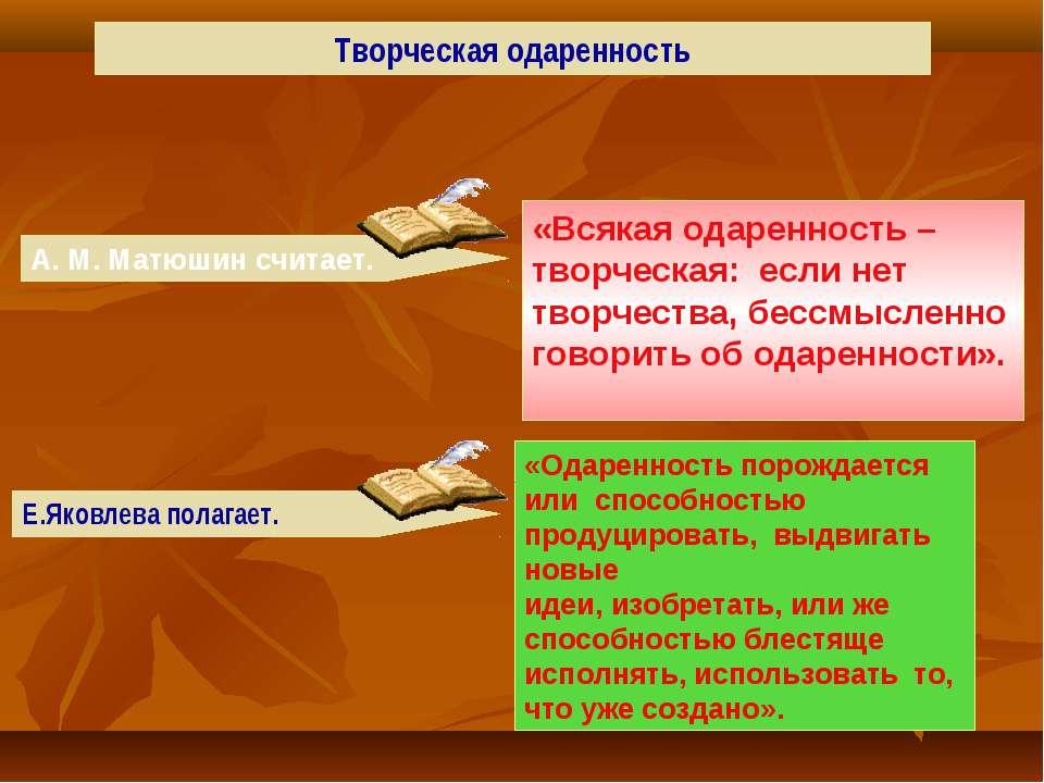 Творческая одаренность А. М. Матюшин считает. «Всякая одаренность – творческа...