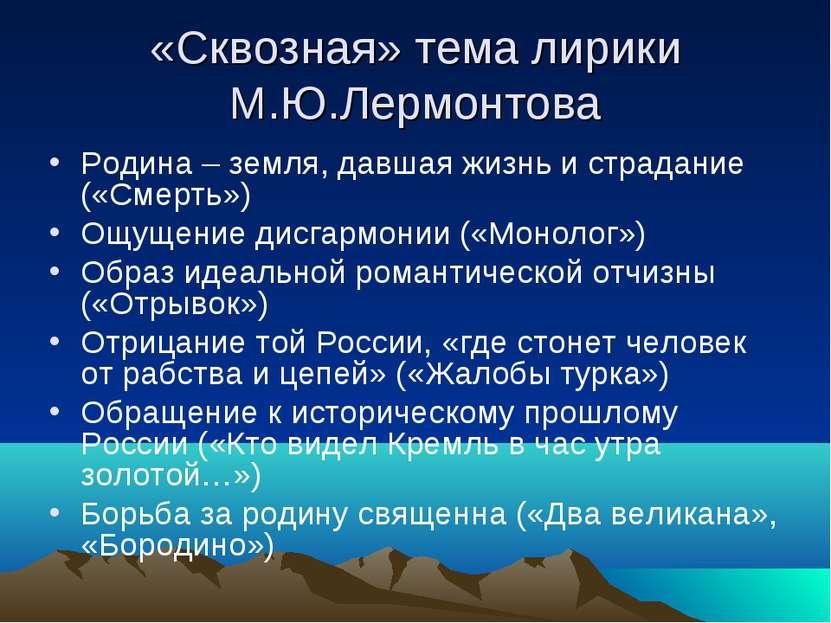«Сквозная» тема лирики М.Ю.Лермонтова Родина – земля, давшая жизнь и страдани...