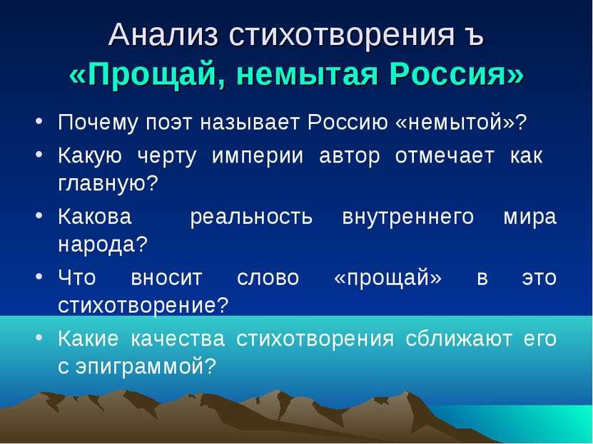 Анализ стихотворения ъ «Прощай, немытая Россия» Почему поэт называет Россию «...
