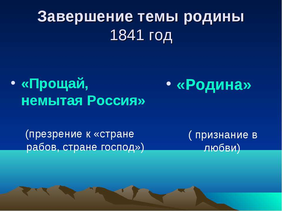 Завершение темы родины 1841 год «Прощай, немытая Россия» (презрение к «стране...