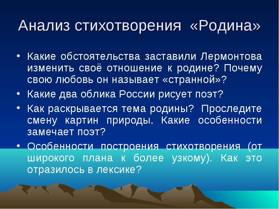 Анализ стихотворения «Родина» Какие обстоятельства заставили Лермонтова измен...