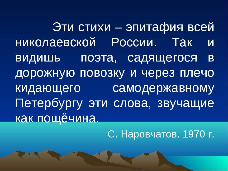 Эти стихи – эпитафия всей николаевской России. Так и видишь поэта, садящегося...