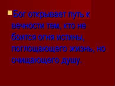 Бог открывает путь к вечности тем, кто не боится огня истины, поглощающего жи...