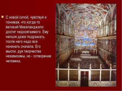 С новой силой, чувствуя и понимая, что когда-то великий Микеланджело достиг н...