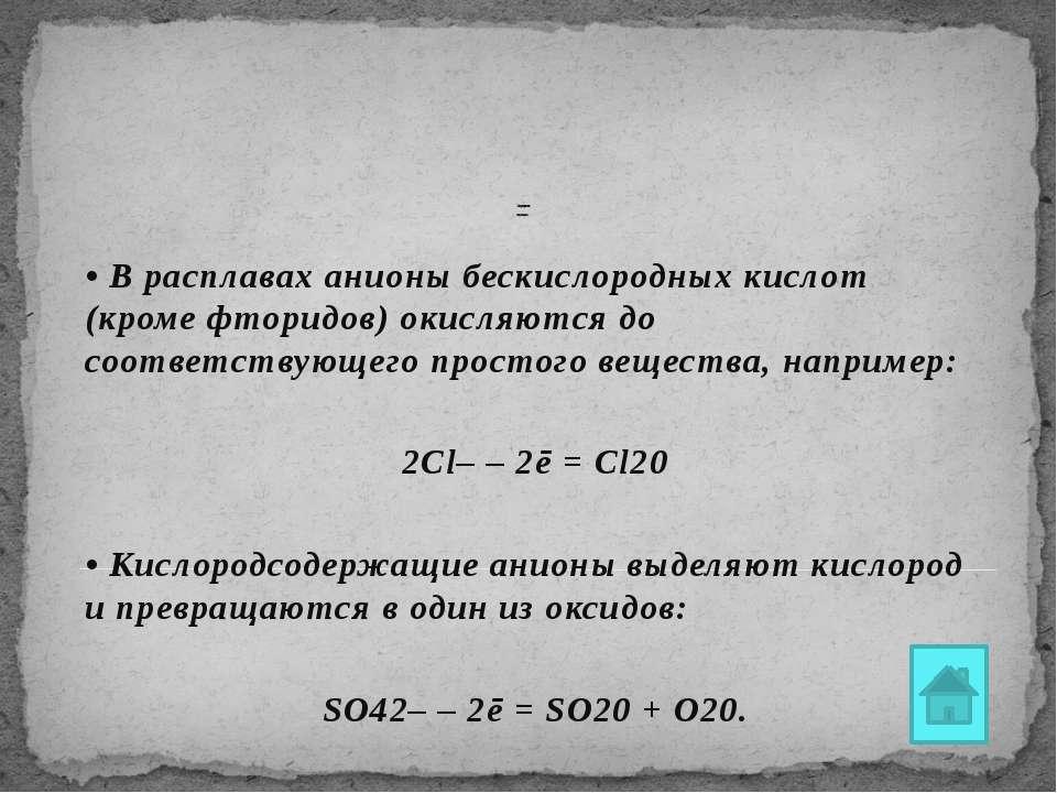 Электролиз раствора NaCl на инертном аноде К(-) NaCl А(+) ↓ ← Na+ + Cl- → 2Н2...