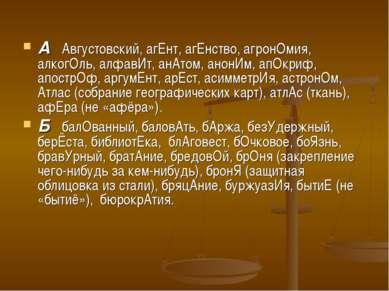 А Августовский, агЕнт, агЕнство, агронОмия, алкогОль, алфавИт, анАтом, анонИм...