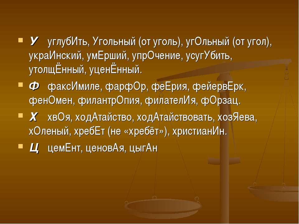 У углубИть, Угольный (от уголь), угОльный (от угол), украИнский, умЕрший, упр...
