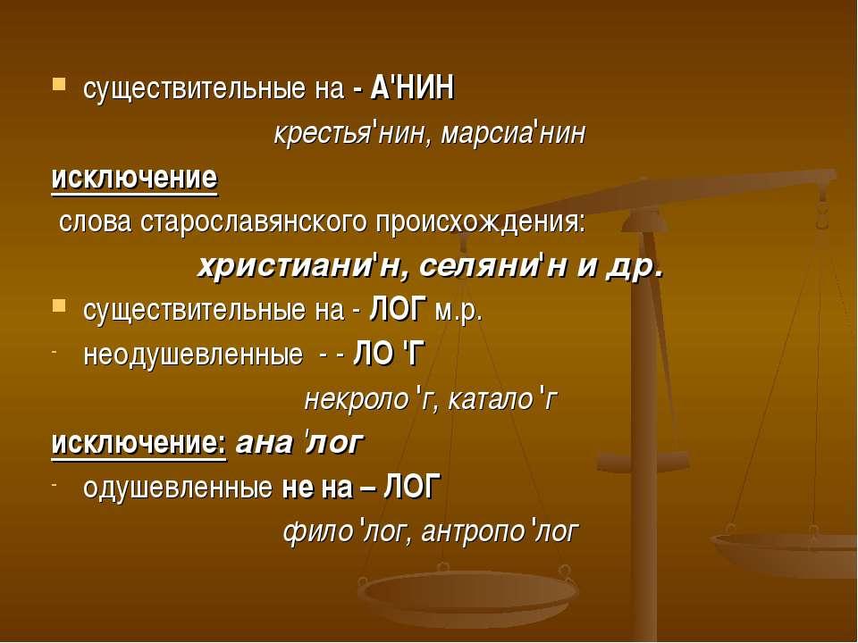 существительные на - А'НИН крестья'нин, марсиа'нин исключение слова старослав...