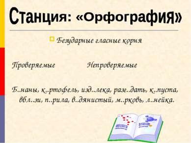 Безударные гласные корня Проверяемые Непроверяемые Б..наны, к..ртофель, изд.....