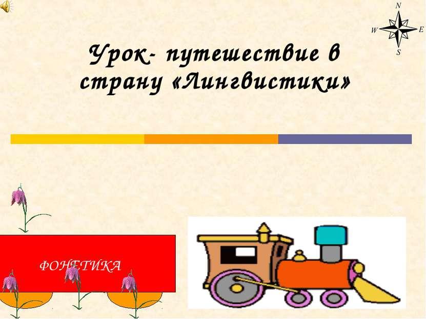 Урок- путешествие в страну «Лингвистики»