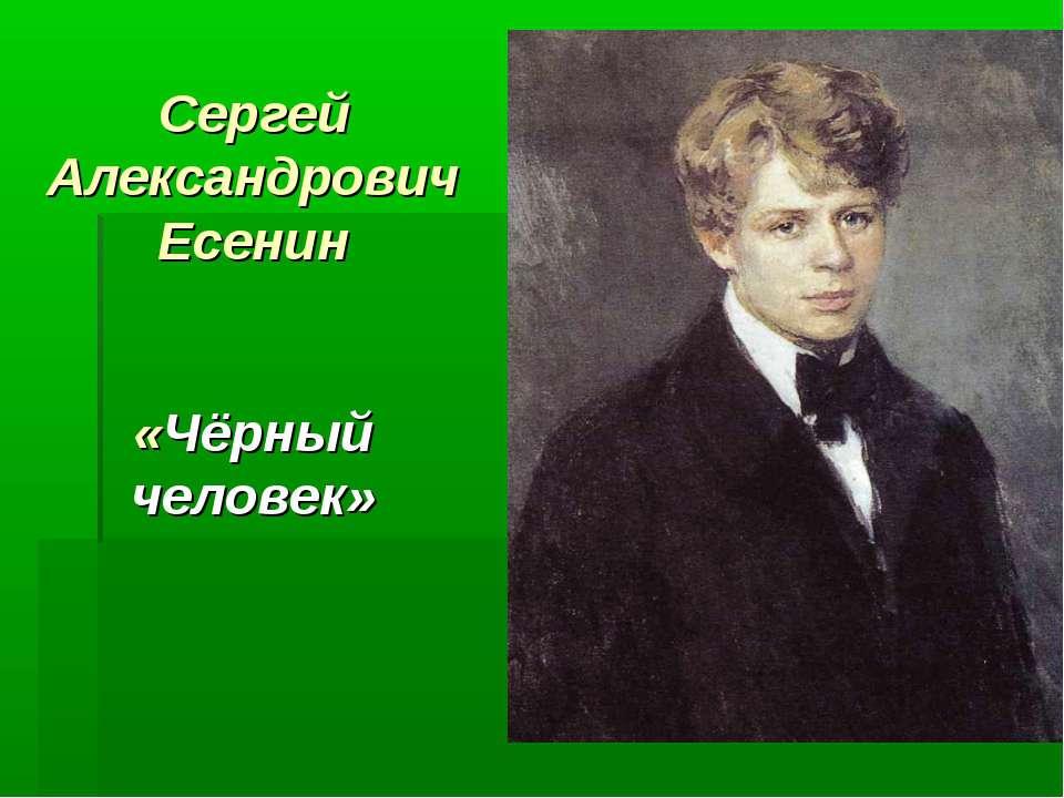 Сергей Александрович Есенин «Чёрный человек»