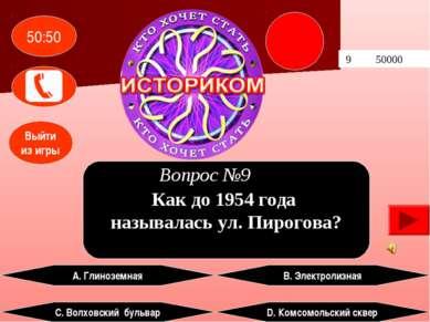 9 50000 D. Комсомольский сквер В. Электролизная С. Волховский бульвар А. Глин...
