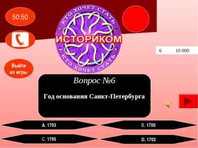 6 10 000 В. 1700 C. 1705 D. 1702 А. 1703 Год основания Санкт-Петербурга 50:50...