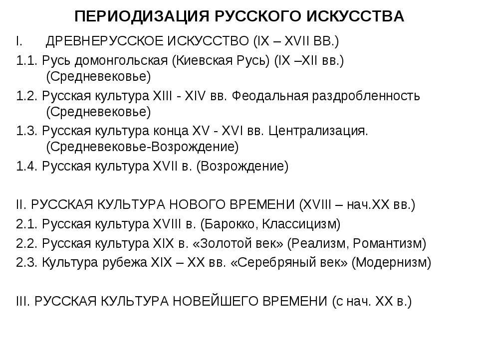ПЕРИОДИЗАЦИЯ РУССКОГО ИСКУССТВА ДРЕВНЕРУССКОЕ ИСКУССТВО (IX – XVII ВВ.) 1.1. ...