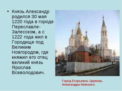 Князь Александр родился 30 мая 1220 года в городе Переславле-Залесском, а с 1...
