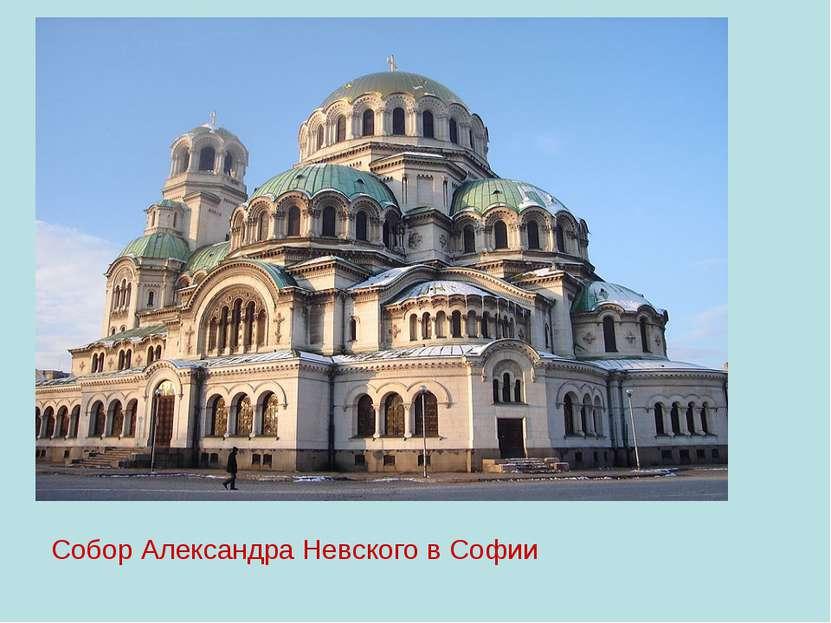 Собор Александра Невского в Софии